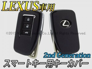 ◇LEXUS◇レクサス車スマートキー用キーカバー2nd(黒)/RX450h RX200t RX300 NX300h NX200t NX300 LX570 RC350 RC300h RC200t GS Fスポーツ