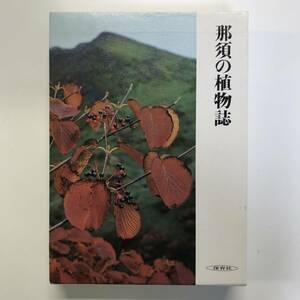 那須の植物誌 生物学御研究所編 保育社 1972年 t01664_nb5