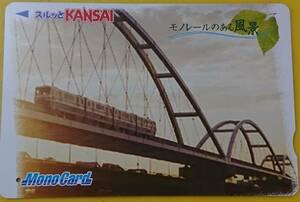◆使用済◆大阪モノレール モノカード モノレールのある風景