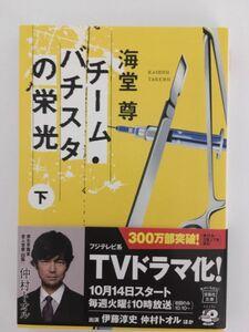 【B】M1 チーム・バチスタの栄光(下) 「このミス」大賞シリーズ (宝島社文庫) / 海堂 尊