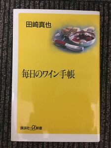 【B】M1   毎日のワイン手帳 (講談社プラスアルファ新書) /田崎 真也