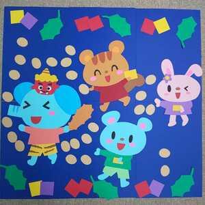 鬼は外、福は内 保育園・幼稚園・児童館などの壁面飾り 節分の壁面飾り