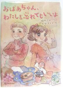 おばあちゃん、わたしを忘れてもいいよ (朝日小学生新聞の人気連載) 緒川 さよ 久永 フミノ