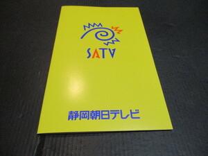 telephone card unused 2 sheets 1 set Shizuoka morning day tv