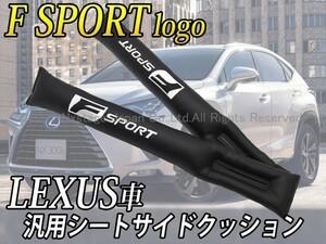 ◇F-SPORT◇シートサイドクッション/LEXUS Fスポーツ IS350 IS300h IS200t IS250 IS300 GS450h GS350 GS300h GS200t GS300 CT ES NX RX RC