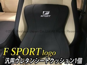 ◆F-SPORT◇汎用シートクッション1個/LEXUS Fスポーツ IS350 IS300h IS200t IS250 IS300 GS450h GS350 GS300h GS200t GS300 CT ES NX RX RC