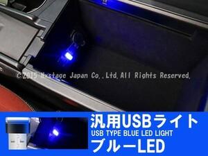 ◇LEXUS◆汎用USBライト1個(青LED)/レクサス LS460 LS600h LS500 NX300h NX200t NX300 RX450h RX200t RX300 RC350 RC300h RC200t ES IS GS