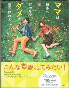#102 ママは日本へ嫁に行っちゃダメと言うけれど。 モギサン/モギ奥さん 新潮社