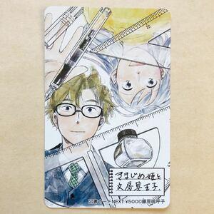 【使用済】 図書カードNEXT きまじめ姫と文房具王子 藤原嗚呼子 抽プレ
