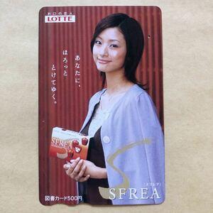 【使用済】 図書カード 上戸彩 LOTTE スフレア