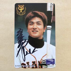 【使用済】 野球図書カード 高橋由伸 読売ジャイアンツ 巨人軍