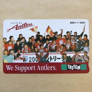 【使用済】 Jリーグ図書カード 鹿島アントラーズ