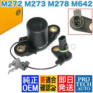 純正OEM HELLA製 ベンツ R230 R231 R171 エンジンオイルレベルセンサー 0011531132 SL350 SL550 SLK280 SLK350 新品 即日発送