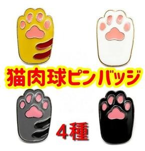 猫 肉球 ピンバッジ 4種 ピンバッチ ピンブローチ☆黒猫 白猫 茶トラ キジ猫☆可愛い 猫パンチ☆バッグや衿元をおしゃれに演出