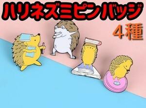ハリネズミ ピンバッジ 4種 ピンバッチ ピンブローチ☆読書 体重計 本 変身ポーズ☆可愛い かわいい針ネズミ おしゃれ ワンポイント