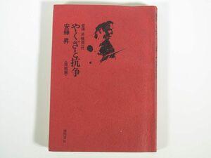 安藤昇極道一代 やくざと抗争 完結篇 徳間書店 1974 単行本 裸本 自伝 極道 ヤクザ