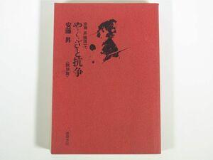 安藤昇極道一代 やくざと抗争 餓狼篇 徳間書店 1972 単行本 裸本 自伝 極道 ヤクザ