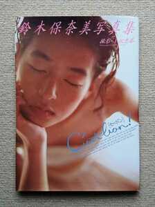 鈴木保奈美写真集「セ・ボン」小沢忠恭山岸伸撮影☆ポスターつき