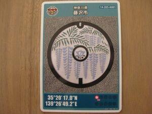 マンホールカード 神奈川県 藤沢市 A001 フジの花