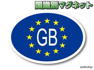 0eS-Mg■ビークルID/イギリス国識別マグネットステッカー Sサイズ 5.5x8cm GB■EU旗デザイン☆屋外耐候耐水 磁石仕様 車に☆ヨーロッパ EU