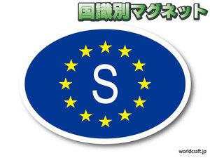 0eS-Mg■ビークルID/スウェーデン国識別マグネットステッカー Sサイズ 5.5x8cm■EU旗デザイン☆屋外耐候耐水 磁石仕様 車に☆ヨーロッパ EU