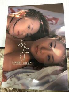 大沢梨果 宝生奈々 写真集 ふたり 初版 帯付 プレミア クリックポスト可能