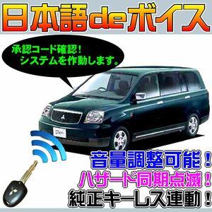ディオン CR5W CR6W CR9W 配線図付 配線データ 配線情報 参考資料 日本語ボイス 純正キーレス連動 音声アンサーバック