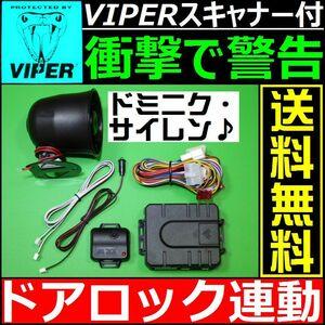 三菱 エアトレック CU●配線情報付■ドミニクサイレン VIPER 620Vスキャナー ショックセンサー LEDランプ 汎用 純正キーレス連動