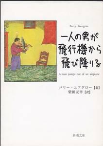 バリー・ユアグロー 一人の男が飛行機から飛び降りる 柴田元幸訳 新潮文庫 新潮社
