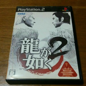 (PS2用)龍が如く2