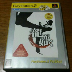 (PS2用)龍が如く