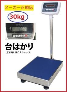 デジタル台はかり30kg/10g  防塵タイプ バッテリー内蔵充電式 ステンレストレー付【三方良し】【はかりデジタル計り量り】【秤 はかり デ