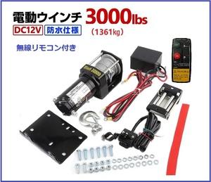 電動ウインチ 12V 3000LBS(1361kg)無線/有線リモコン付き 電動 ウインチ オフロード車 トラック SUV車(ZeepやFJクルーザー等) 防水仕様