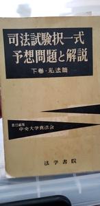 【希少本】司法試験択一式 予想問題と解答 1958 中央大学【管理番号学cp本201】古書