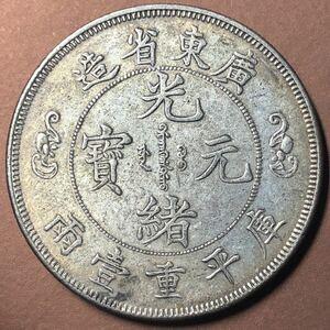中国古銭 光緒元寶 廣東省造 銀幣 41.5mm S-1577