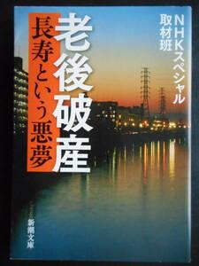 「NHKスペシャル取材班」(編) ★老後破産(長寿という悪夢)★ 初版(希少) 平成30年度版 新潮文庫