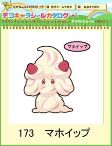 ★173弾★マホイップ★ポケモンデコキャラシール★完品★新品未使用品★
