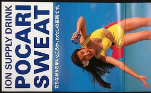 [Vintage][Delivery Free]1988-1990 POCARI SWEAT Miyazawa Rie Poster ポカリスエット宮沢りえ ポスター[tag2222]