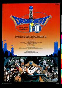[Vintage][New][Delivery Free]1988 Apollon Dragon Quest III For Sales Promotion B2 Poster(Dragon Warrior III)ドラクエIII[tag2222]
