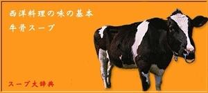 ☆☆送料込み!!安心・安全・信頼の北海道産!! 格安!! 牛骨!! 業務用10kg 国産牛 骨 ゲンコツ スープ 国産 北海道☆☆
