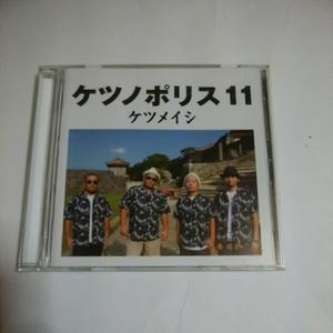 ケツメイシ ケツノポリス 11 アルバム CD 即決価格 15曲収録 国内正規品