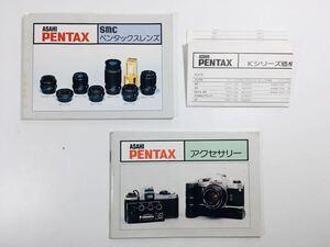 ASAHI PENTAX Pentax SMC lens accessory catalog pamphlet K series price table asahi optics 3 point set
