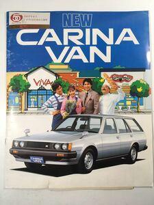 【 カタログ のみ 】 旧車 パンフレット ニュー カリーナ バン NEW CARINA VAN 5K-Jエンジン搭載 14ページ 希少 レア 国産 資料 当時物