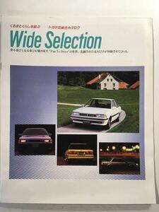 希少 貴重 旧車 TOYOTA トヨタ 総合 カタログ クラウン カリーナ ソアラ ダイナ パンフレット