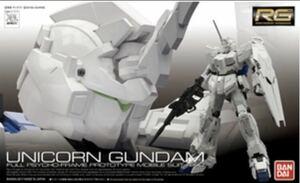 機動戦士ガンダム UC ガンプラ RG 1/144 ユニコーン ガンダム 初回限定パッケージ 新品未組立品