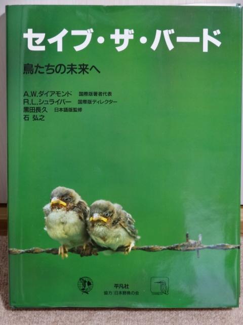 ★セイブザバード~鳥たちの未来へ、日本野鳥の会、美品★