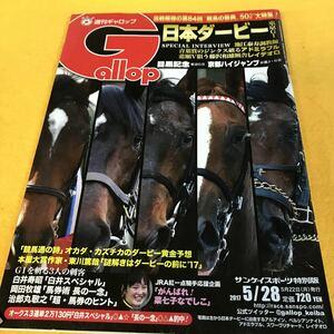 [競馬]Gallop週刊ギャロップ(2017.5.28)日本ダービー、藤田菜七子、レイデオロ、スペシャルウィーク
