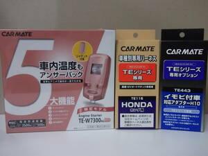 【新品】カーメイトTE-W7300RGピンク+TE116+TE443 ホンダ N-VAN Nバン +STYLE COOL系 H30.7~ リモコンエンジンスターターSET【在有】