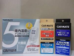 【新品・在庫有】カーメイトTE-W7300WH白+TE102+TE434 ピクシススペースH23.9~H29.1 スマートキー車用リモコンエンジンスターターSET