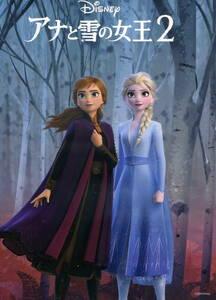 KIRIN「アナと雪の女王」ダブルポケットクリアファイル